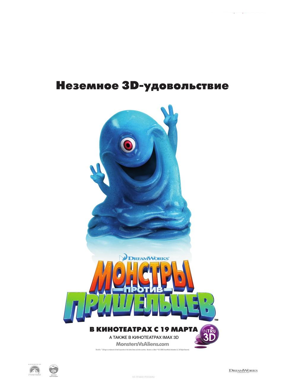 Монстры против Пришельцев, постер № 1
