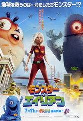 «Сериал Монстры Против Пришельцев 2 Сезон» — 2009