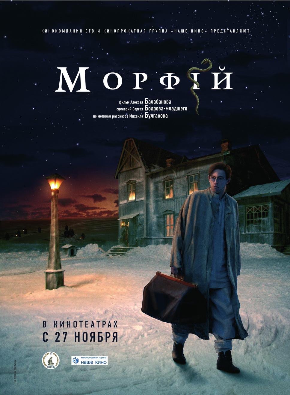 морфий фильм