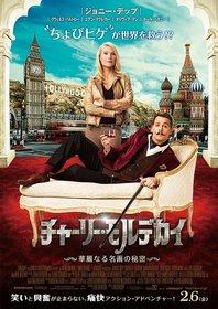 Постеры фильма «Мордекай»