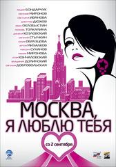«Москва, я люблю тебя»