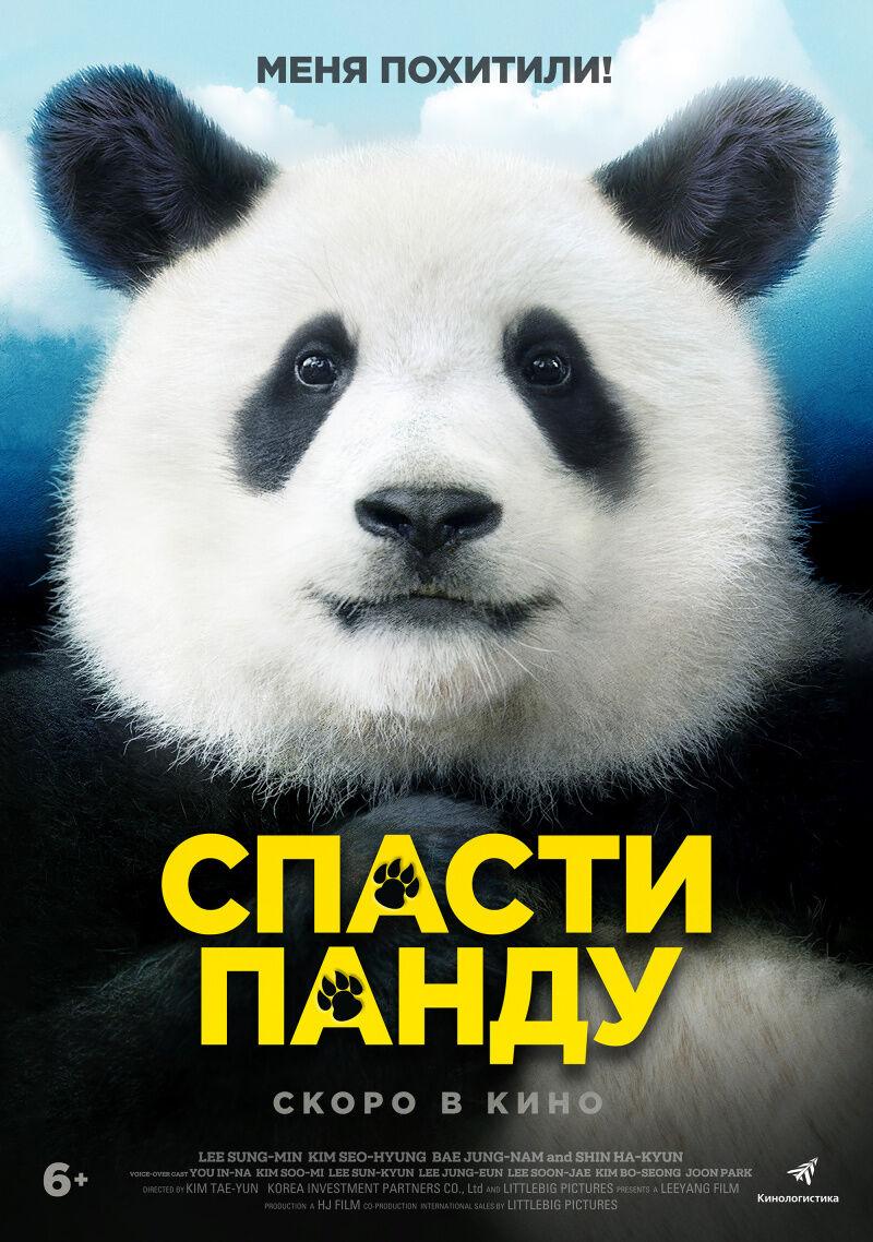 Спасти панду, постер № 2