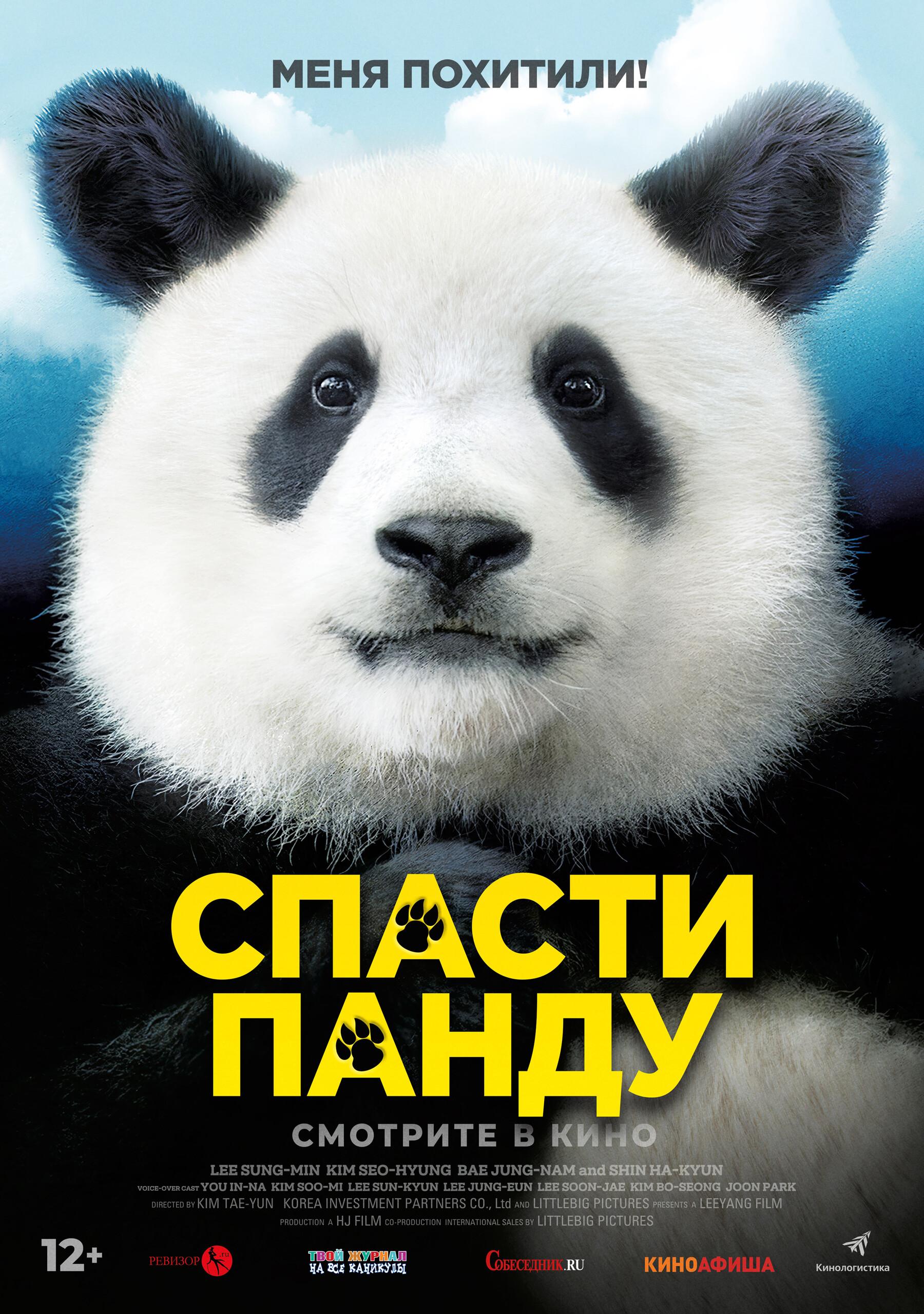 Спасти панду, постер № 3