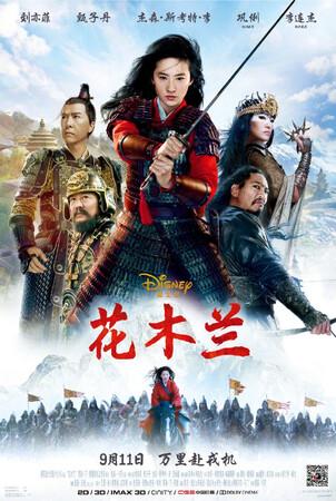 Постеры фильма «Мулан»