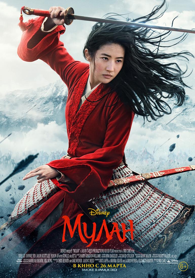 Мулан, постер № 6