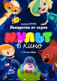 Мульт в кино. Выпуск № 102
