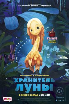 Постеры фильма «Хранитель луны»