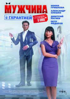 Постеры фильма «Мужчина с гарантией»
