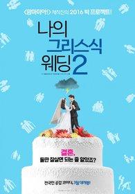 «Большая Свадьба» — 2013