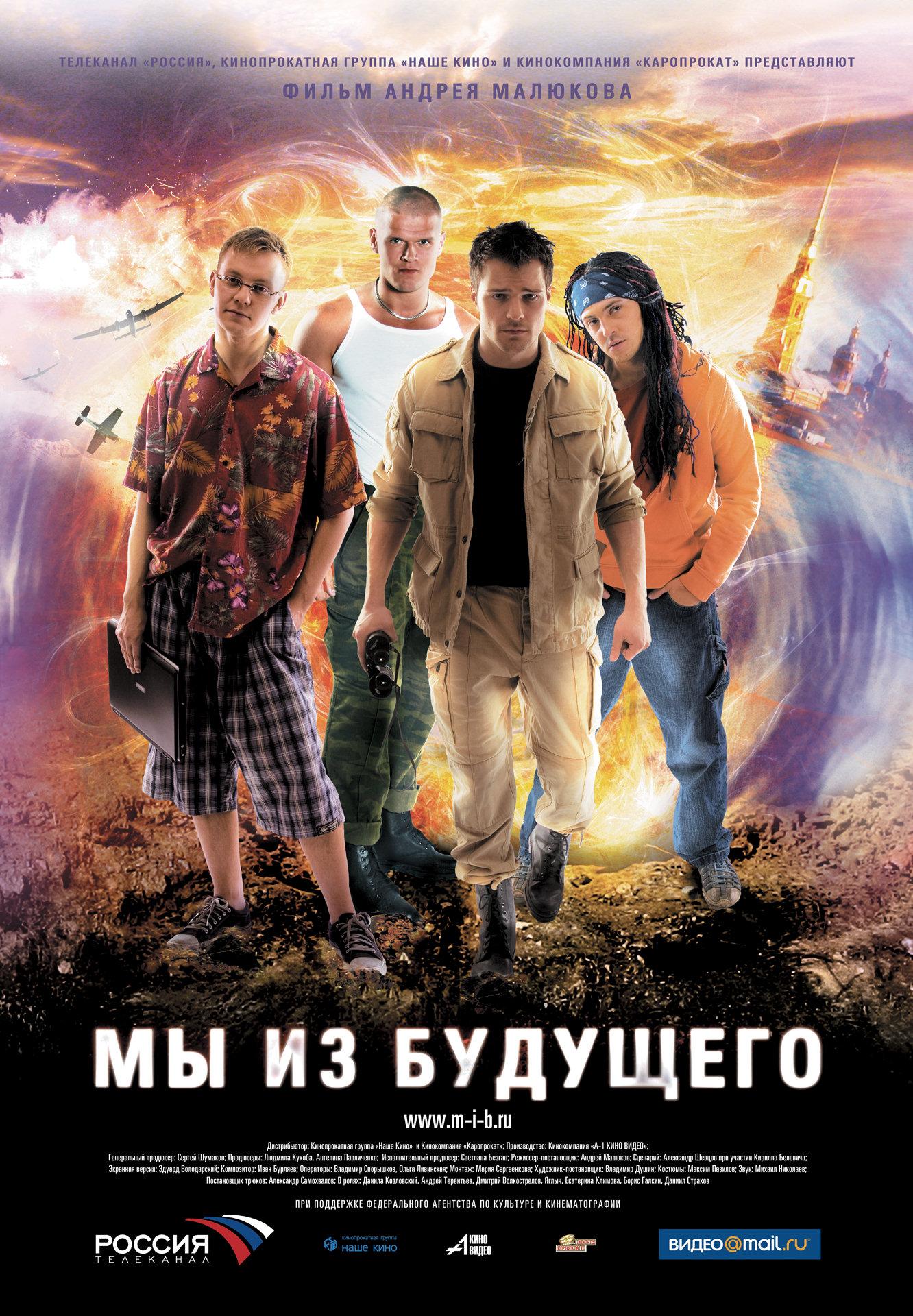 Мы из будущего, постер № 3