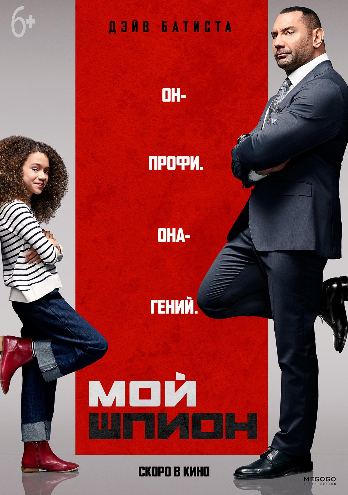 Мой шпион, постер № 2