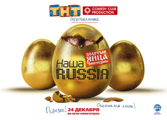 «Наша Russia: Спасти нацайника»
