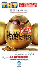 «Наша Russia: Золотые яйца Чингисхана»