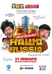 Бокс-офис России за 22−24 января (в долларах)