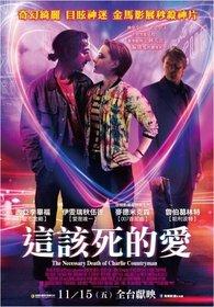 Постеры фильма «Опасная иллюзия»