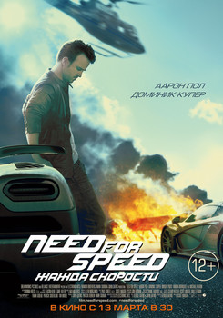 Постеры фильма «Need for Speed: Жажда скорости»
