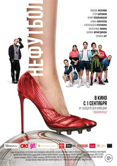 Постеры фильма «Нефутбол»