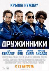 Постеры фильма «Дружинники»