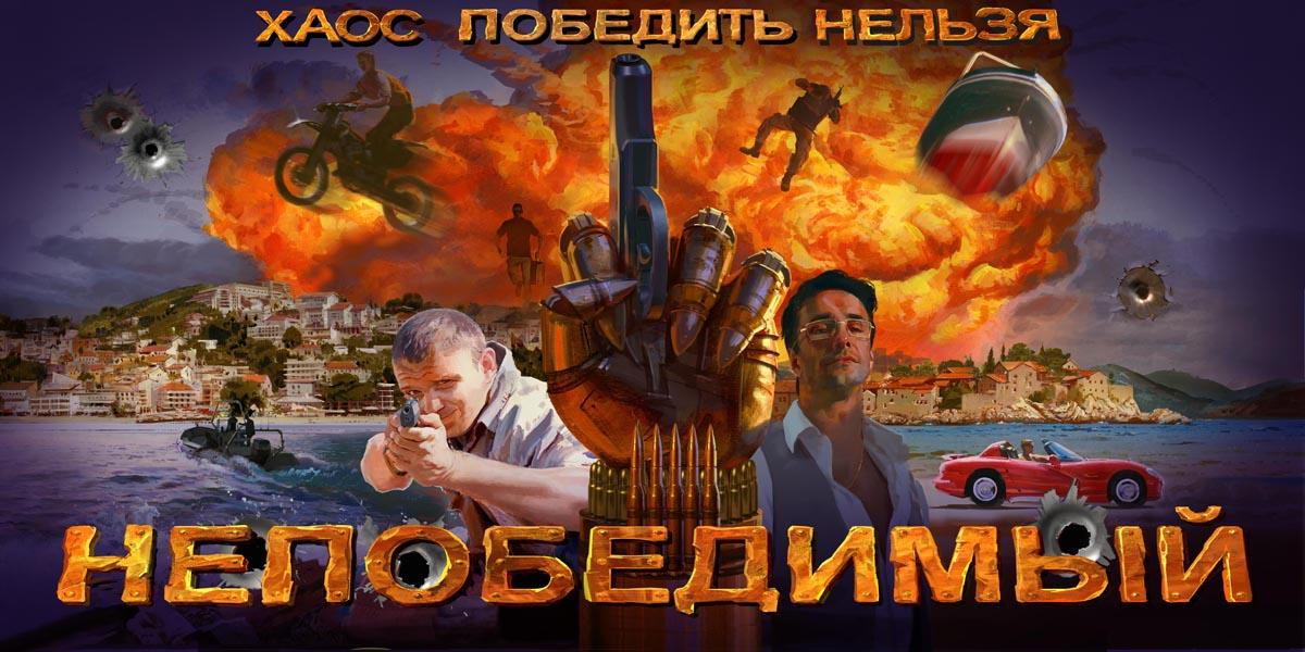 Непобедимый, постер № 4