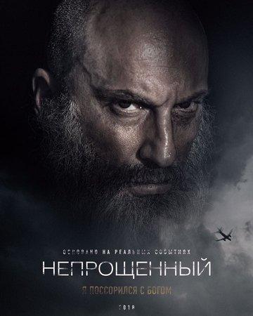 Постеры фильма «Непрощённый»