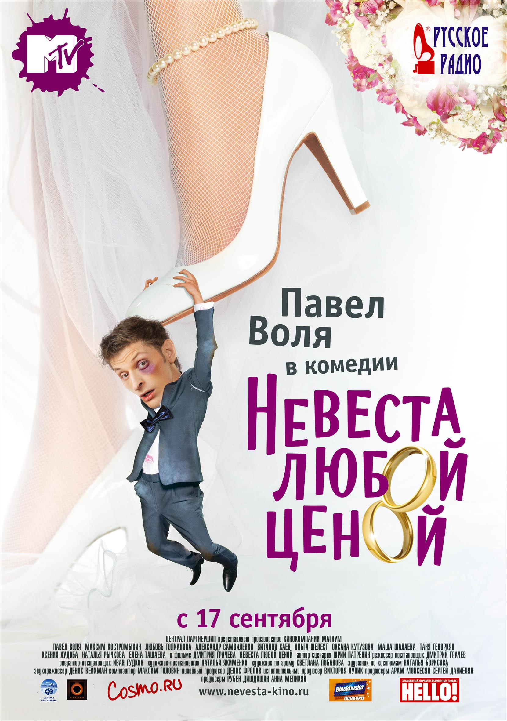 «Фильм Далекая Невеста» / 2001