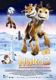 Постеры фильма «Нико-2»