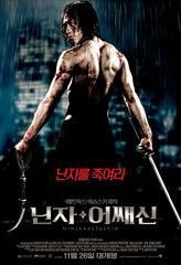«Ниндзя-убийца» (Ninja Assassin)