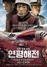 Битва Ёнпхёндо