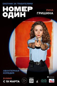 Постеры фильма «Номер один»