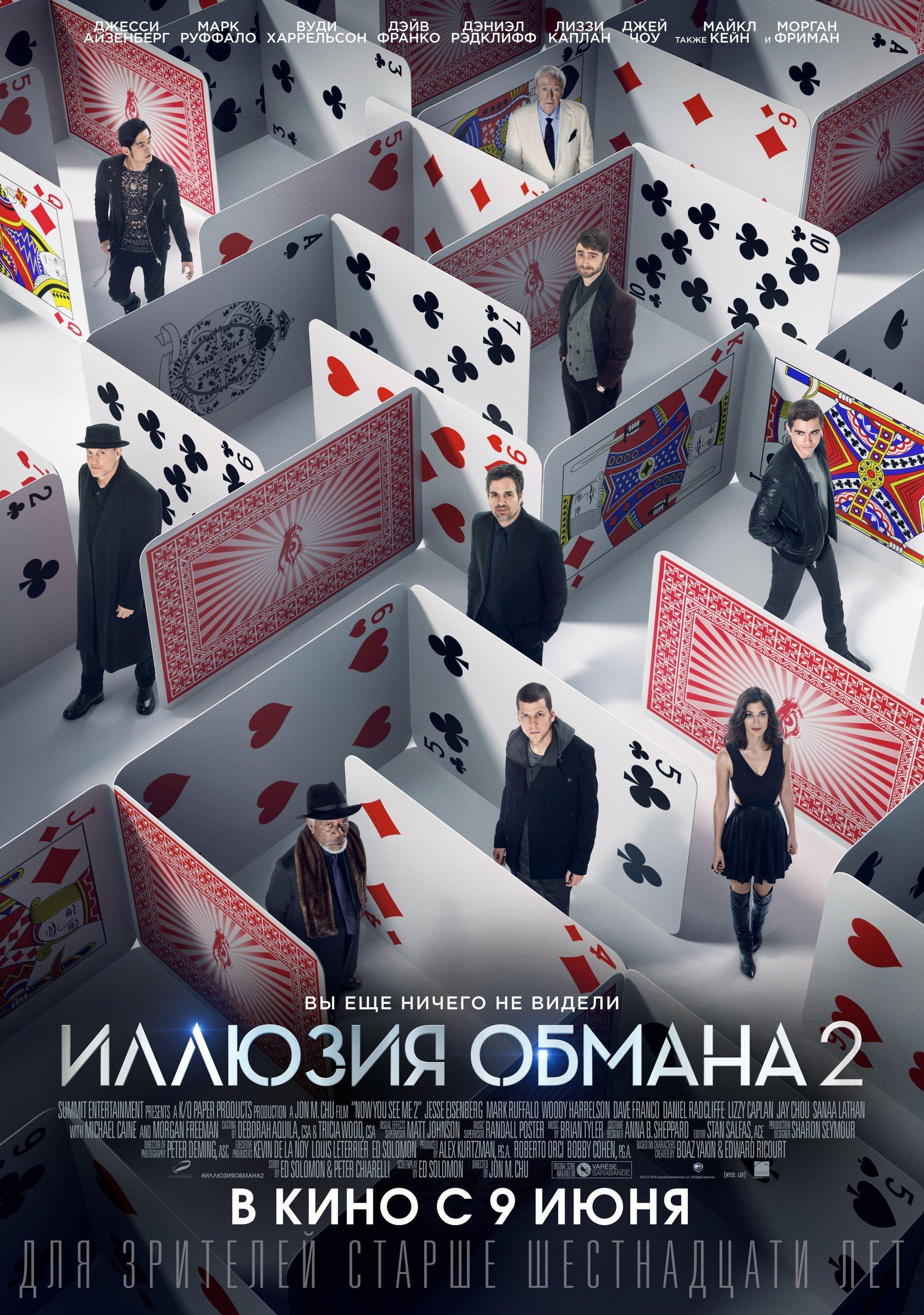 «Смотреть Онлайн Иллюзия Обмана Трейлер На Русском» — 2013