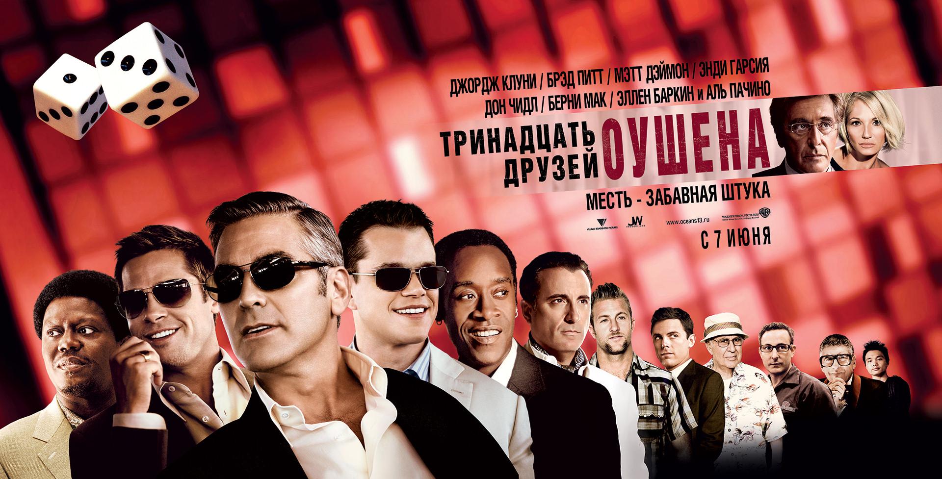 dvd 11 12 друзей оушена: