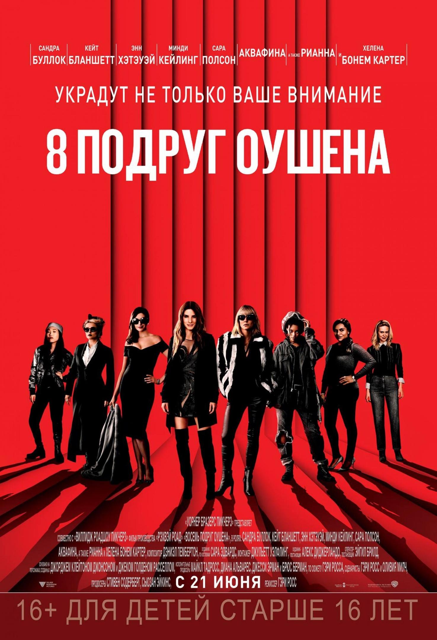 8 подруг Оушена, постер № 14