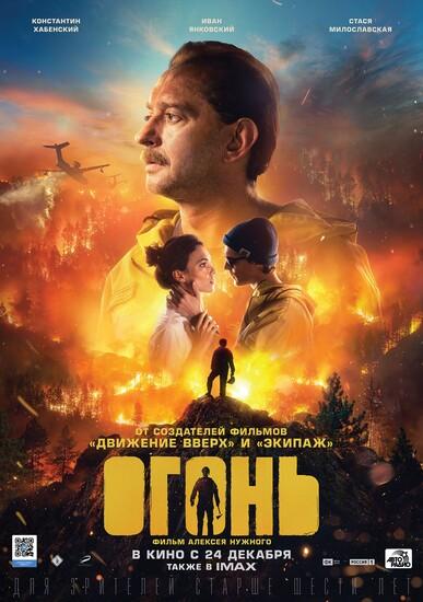 Постеры фильма «Огонь»