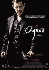 Постеры фильма «Олдбой»