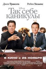 «Так себе каникулы» (Old Dogs)