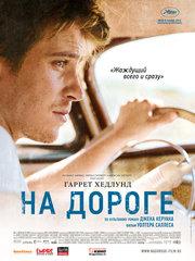 Постеры фильма «На дороге»