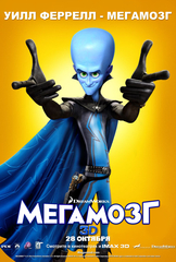 «Мегамозг» (Megamind)