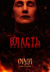 Постеры фильма «Орда»
