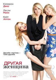 Постеры фильма «Другая женщина»