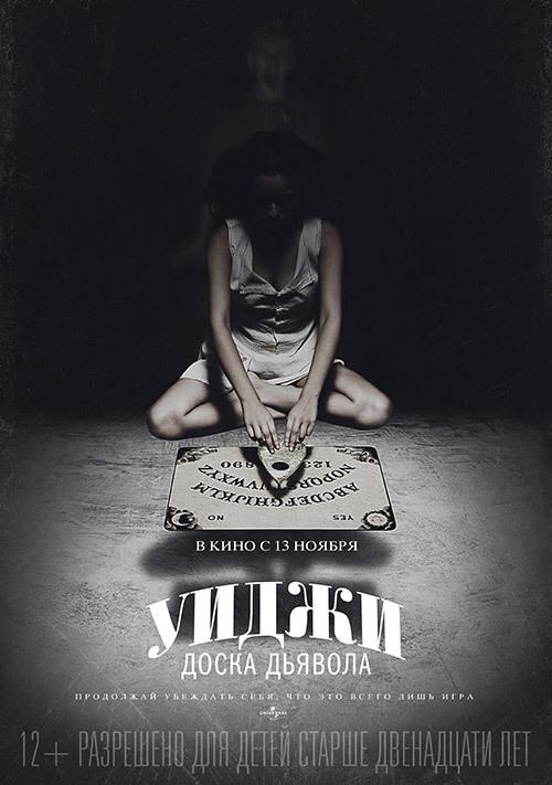 Уиджи: Доска дьявола, постер № 2