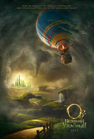 «Оз: Великий и ужасный» (Oz: The Great and Powerful)