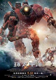 Постеры фильма «Тихоокеанский рубеж»