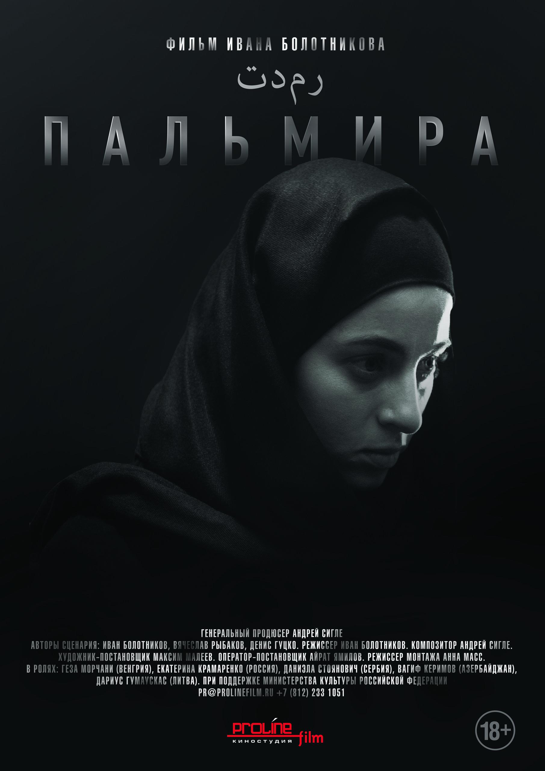 Пальмира, постер № 1