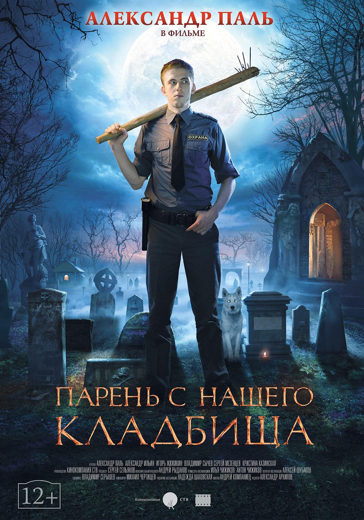 Парень с нашего кладбища, постер № 1