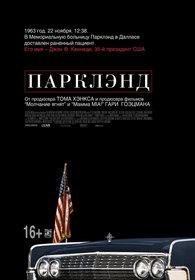 Постеры фильма «Парклэнд»