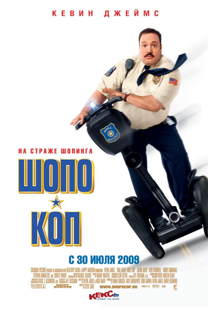 Шопо-коп, постер № 3