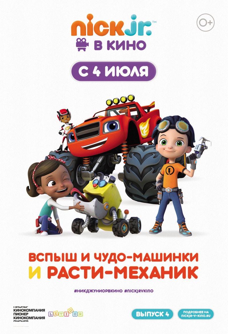 Вспыш и чудо-машинки и Расти-механик, постер № 1