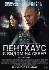 Постеры фильма «Пентхаус с видом на север»