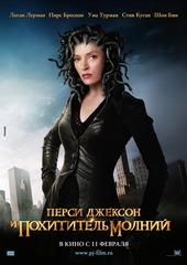 «Перси Джексон и Похититель молний» (Percy Jackson & The Olympians: The Lightning Thief)