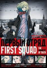 «Первый отряд» (First Squad)